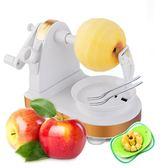 削蘋果手搖削皮器多功能蘋果削皮 水果刮皮刀 蘋果削皮機   潮流前線
