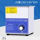 小型機械定時超聲波清洗機眼鏡線路板玉石手表清洗器PS(1.3L-3L) 快速出貨 快速出貨