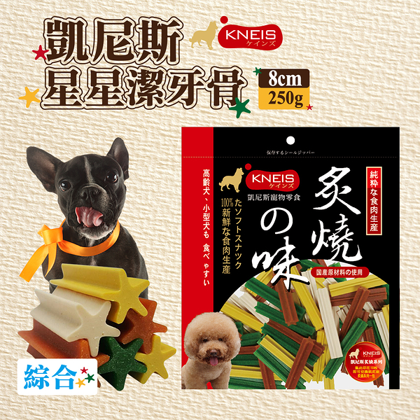 送贈品》KNEIS凱尼斯 星星潔牙骨 高鈣牛奶/起司乳酪/健康蔬菜/低敏羊肉口味-8CM 寵物零食