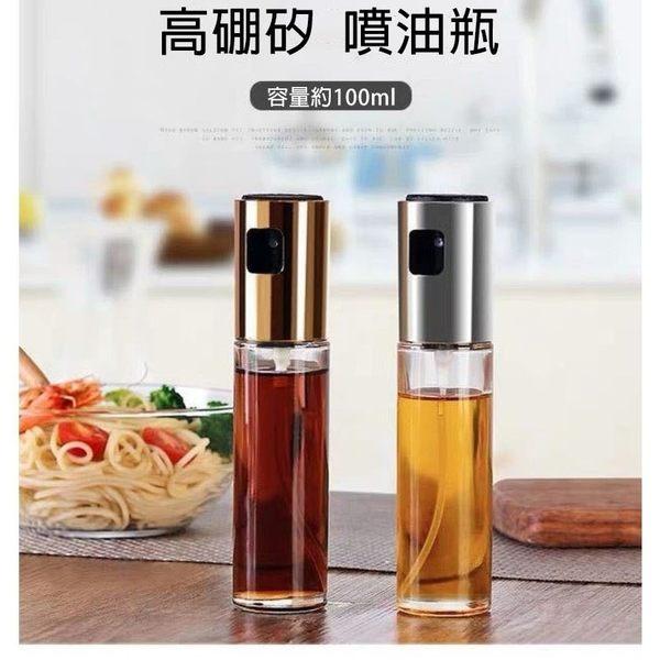 【Love Shop】炫風 氣炸鍋噴油瓶 玻璃噴油瓶/燒烤醬/調味瓶/氣炸鍋配件
