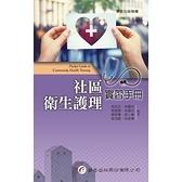 社區衛生護理實習手冊