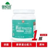 【御松田】德國頂級乳清蛋白-膠原蛋白配方(500g/瓶)-1瓶-專為女性推出的高蛋白 搭配運動健身