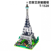 【Tico 微型積木】T-1520 巴黎艾菲爾鐵塔