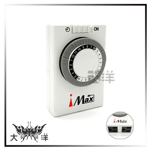 ◤大洋國際電子◢ iMax TM-U84 電管家雙插座機械式定時器 鬧鐘 計時器 倒數 廚房