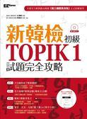 (二手書)新韓檢初級 TOPIK 1試題完全攻略