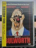 挖寶二手片-0B05-098-正版DVD-電影【選舉追緝令1998】-華倫比提 荷莉貝瑞(直購價)