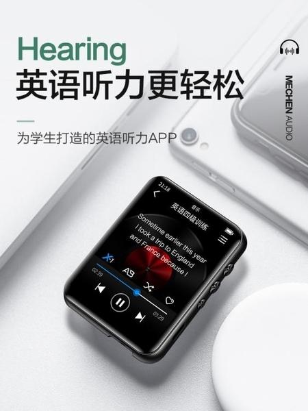 全面屏MP3MP4小型隨身聽學生版藍芽播放器超薄MP5便攜式MP6
