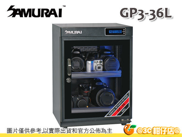 SAMURAI 新武士 GP3-36L 電子防潮箱 經典 LCD 乾燥箱 節電 除濕 36公升 5年保固