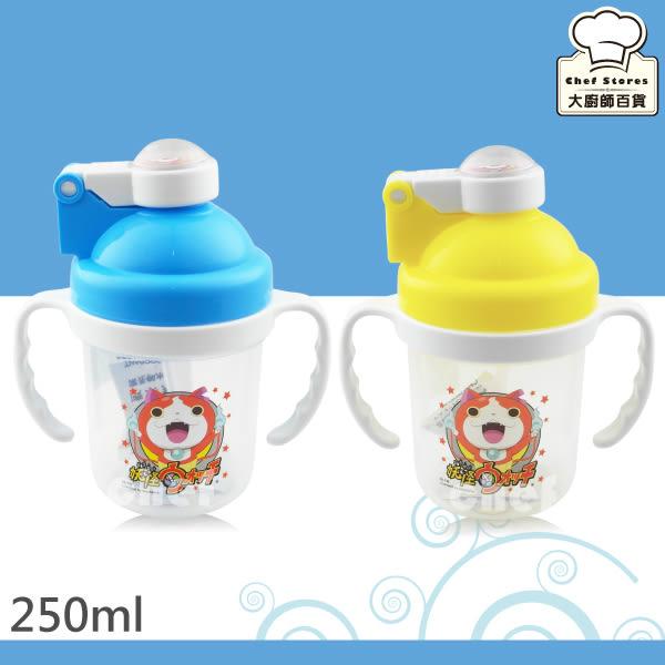 妖怪手錶兒童學習杯水杯彈蓋水壺250ml附吸管-大廚師百貨
