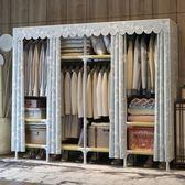 簡易衣櫃布藝收納櫃子鋼管加粗加固組裝布衣櫃衣櫥簡約現代經濟型