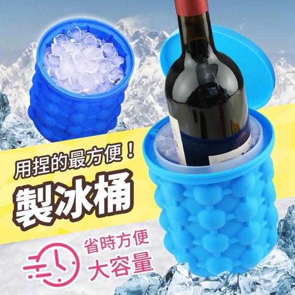 (小款) ice genie 矽膠製冰桶【HNK851】冰塊模具製冰收納冰模冰鎮桶冷藏保冰硅膠製冰盒居家#捕夢網