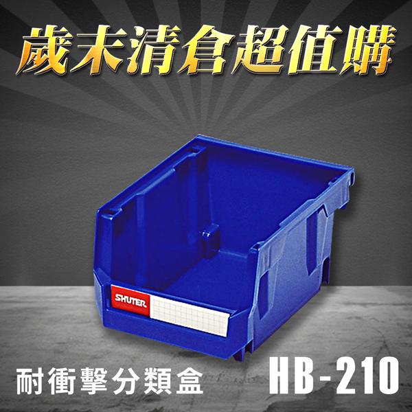 【歲末清倉超值購】 樹德 分類整理盒 HB-210 (30個/箱) 耐衝擊 收納 置物/工具箱/工具盒