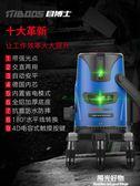綠光水平儀激光2線3線5線平水儀高精度紅外線強光自動打線投線儀 NMS陽光好物