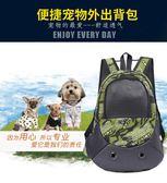 寵物包包 der寵物雙肩包狗包包外出便攜包泰迪雙肩背包胸前狗包貓包外帶包 新年禮物大購物
