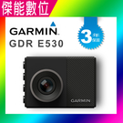 GARMIN GDR E530 汽車行車記錄器 1080P 區間測速 台灣製 三年保固
