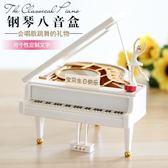 鋼琴音樂盒八音盒創意生日禮物女生送女友兒童天空之城少女心抖音 全館免運