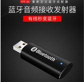 適配器 USB電腦藍芽音頻接收器發射器電視機轉藍芽耳機音箱響適配器4.2  瑪麗蘇