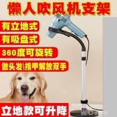 寵物店狗桌台固定支架專用吹風機電吹水貓咪家用拉毛懶人立式YJT 『獨家』流行館