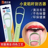 舌苔清潔器成人口臭刮舌器刮舌頭板舌苔刷正品家用口腔衛生清理器