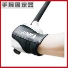 高爾夫GOLF手腕固定器 養成正確的手部姿勢【AE10523】i-style居家生活