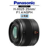 送保護鏡清潔組 Panasonic LEICA DG SUMMILUX 25mm F1.4 ASPH 鏡頭 H-X025 台灣代理商公司貨