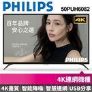 PHILIPS 飛利浦 50吋 4K UHD 超纖薄聯網智慧顯示器+視訊卡 50PUH6082