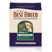 【BEST BREED】貝斯比 全齡犬 無穀雞肉+蔬果配方 飼料 1.8kg X