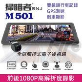 掃瞄者【送32G+三好禮】M501 全屏 觸控式 前後雙鏡頭 行車記錄器 倒車顯影 GPS測速器 流媒體