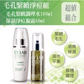 CYLAB 毛孔緊緻淨痘組 台灣自有品牌 毛孔 淨痘 保濕 化妝水 凝露 凝膠 修護 控油