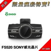 【送64G+原廠好禮】 DOD FS520 1-CH 單前鏡頭 SONY感光 GPS測速提示 行車記錄器