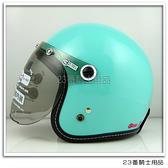 【GP5 E326 圓弧鏡 車縫束圈 復古帽 安全帽】蒂芬妮綠、內襯全可拆洗