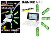 ROWAJAPAN Eee PC 【7 吋】液晶螢幕保護貼