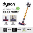 (結帳再優惠)原廠公司貨 機皇下殺 Dyson V8 Carbon Fibre 手持無線吸塵器