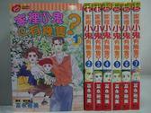 【書寶二手書T9/漫畫書_RCS】家裡小鬼有幾隻?_全7集合售_富永裕美