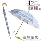 雨傘 陽傘 萊登傘 抗UV 自動直傘 大傘面120公分 防曬 Leotern 藍白橫條