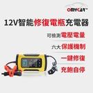 【OMyCar】12V智能修復電瓶充電器...