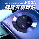 HODA 藍寶石鏡頭貼 MT30/MT30 PRO 鏡頭貼 華為 Mate30/Pro 保護貼 玻璃貼 防刮防爆 疏水疏油
