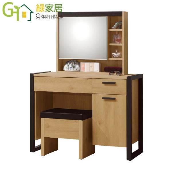 【綠家居】比爾 時尚3.3尺開合式鏡面化妝台/鏡台(含化妝椅)