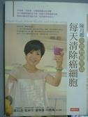 【書寶二手書T2/養生_QDJ】每天清除癌細胞_陳月卿