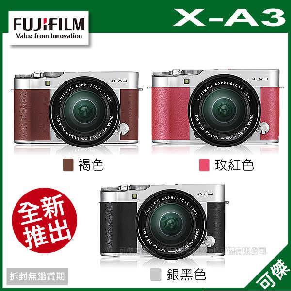 富士  FUJIFILM   X-A3  XA3  XC16-50mm  KIT  數位相機  公司貨  復古感  觸控螢幕 可傑