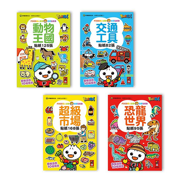 風車 FOOD超人益智遊戲貼紙書(4冊)