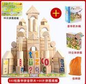 兒童益智積木歲嬰兒寶寶1-3-6周歲早教識字玩具LY1901『愛尚生活館』