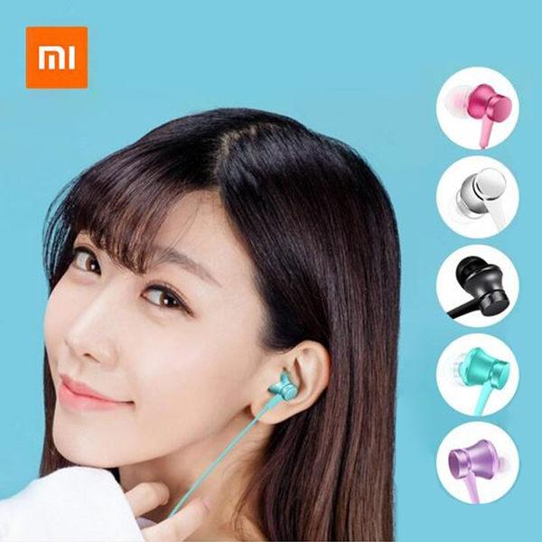 【SZ】MI 小米 活塞耳機 清新版 人體工學 鋁合金 線控 小米耳塞式耳機 多色可選