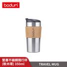 丹麥Bodum TRAVEL MUG 雙層不鏽鋼隨行杯 350ml