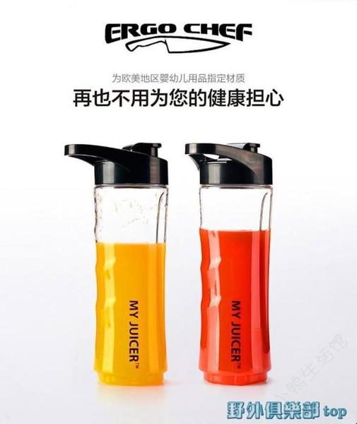 隨行杯 Ergo CHEF My Juicer2代榨汁機原裝杯子果汁機隨行杯原汁機杯子 快速出貨