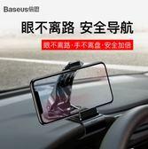 88柑仔店~倍思 大嘴車載支架新款汽車儀表台360°直視式中控台手機導航支架