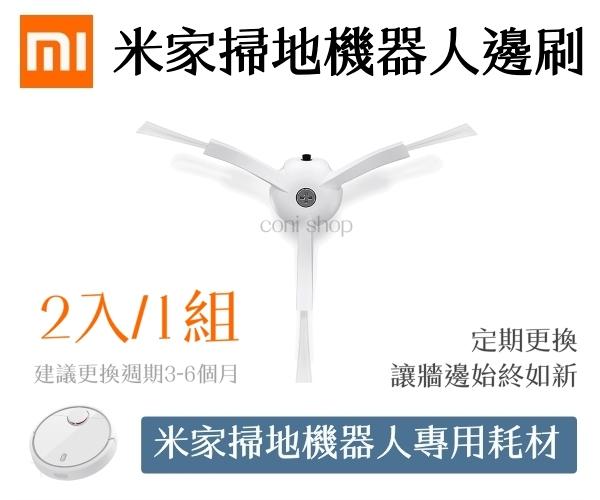 【coni shop】米家掃地機器人邊刷 小米掃地機器人 邊刷 專用耗材 吸塵器 配件