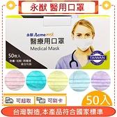 永猷 成人醫用口罩 50入/盒 黃色/紫色/粉色/藍色 多色可選 雙鋼印*愛康介護*