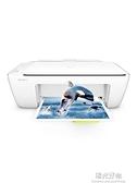 惠普2132打印機學生家用連供小型掃描辦公彩色噴墨復印件一體機 NMS陽光好物