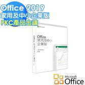 【Microsoft 微軟】Office 2019 家用及中小企業版盒裝(產品金鑰)